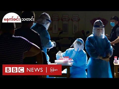 မြန်မာမှာ ကိုဗစ်နဲ့ သေဆုံးသူ တစ်ရက်တည်း လူ ၂၀ ရှိ - BBC News မြန်မာ