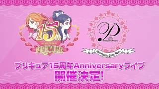 2019年1月19日(土)、20日(日) 『プリキュア15周年Anniversaryライブ...