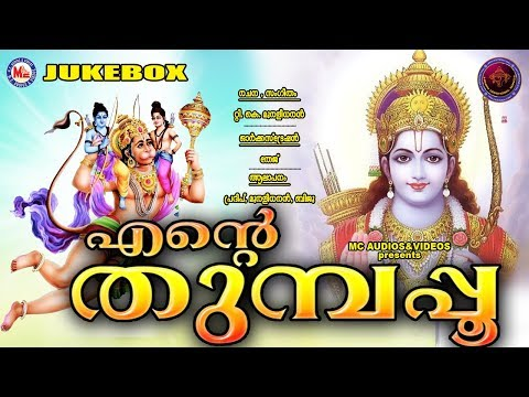 എന്റെ തുമ്പപ്പൂ | Ente Thumbapoo | Hindu Devotional Songs Malayalam | Sree Rama Devotional Songs