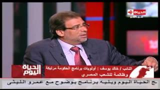 فيديو.. خالد يوسف: أولويات برنامج الحكومة مرتبكة وظالمة للشعب