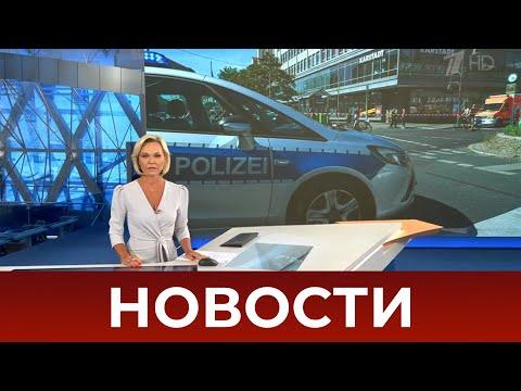 Выпуск новостей в 18:00 от 31.07.2020