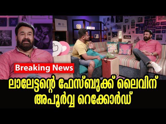 അറിഞ്ഞോ? മോഹൻലാലിന്റെ ഫേസ്ബുക്ക് ലൈവിന് അപൂർവ്വറെക്കോർഡ് | Mohanlal live record
