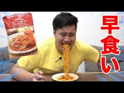 【早食い】ノーハンドスパゲッティチャレンジが熱々過ぎて難しいwww
