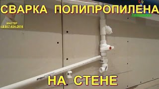Сварка полипропиленовых труб на стене.  Как надёжно закрепить паяльник для труб?(Видео-урок для начинающих. Из видео Вы узнаете как производится сварка полипропиленовых труб на столе и..., 2015-12-13T11:12:28.000Z)