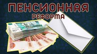 ПЕНСИОННАЯ РЕФОРМА В РОССИИ / ПЕНСИЯ (Mr. Nobody version)