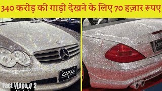 Saudi Prince Alwaleed Owns A Diamond Encrusted 320 Crore Rupees Mercedes | Car Facts