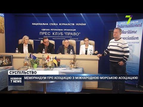 Новости 7 канал Одесса: Регіональне об'єднання роботодавців співпрацюватиме з Міжнародною морською асоціацією