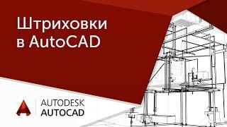 [Урок AutoCAD] Штриховки в Автокад.