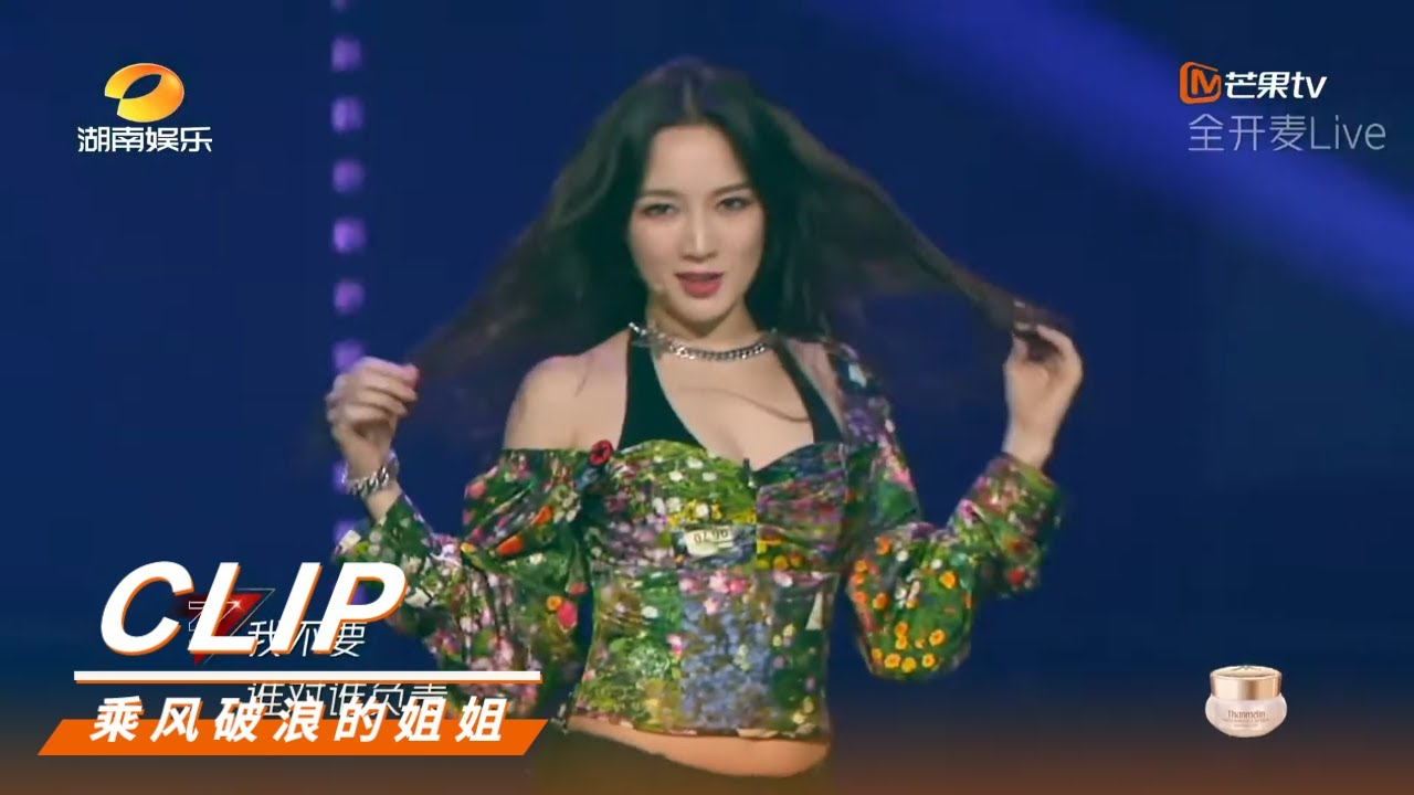 Download 孟佳Jia《给我乖》Very powerful dance|Sisters Who Make Waves【MGTV English】