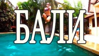 ДРОЗДЫ - Бали (lyric video)