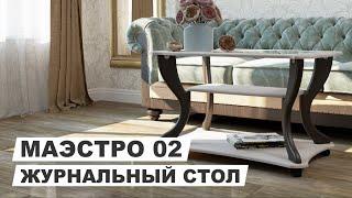 видео Стол журнальный СЖ 1