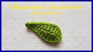 Вязаный Листик (вариант 2) ✿ Вязание крючком ✿ Knitted Leaf (Option 2) ✿ Crochet