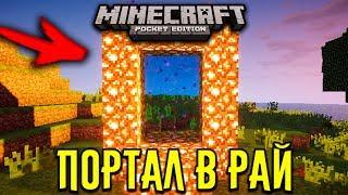 Это портал в РАЙ в Майнкрафт PE  || Как сделать?...                       || Minecraft PE 1.9 / 1.10