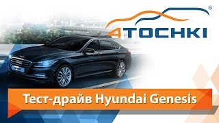 Тест-драйв Hyundai Genesis - 4 точки. Шины и диски 4точки - Wheels & Tyres 4tochki