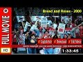 Watch Online : Bread and Roses (2000)