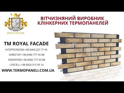 Производство клинкерных термопанелей ТМ Роял фасад