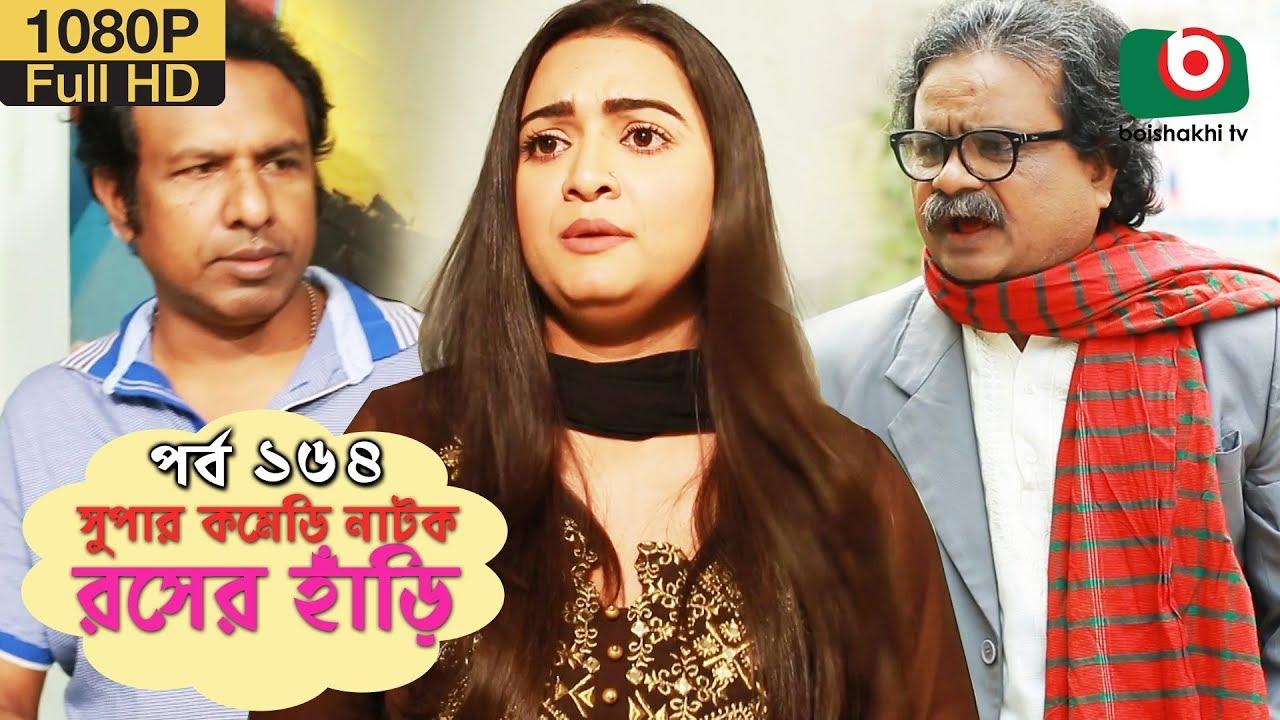 সুপার কমেডি নাটক - রসের হাঁড়ি | Bangla New Natok Rosher Hari EP 164 | Marjuk Rasel , Nazira Mou