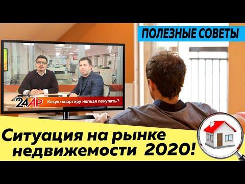 Какую квартиру купить? Совет эксперта\Рынок недвижимости 2020\кирпичные дома\Казань\Татарстан\Москва
