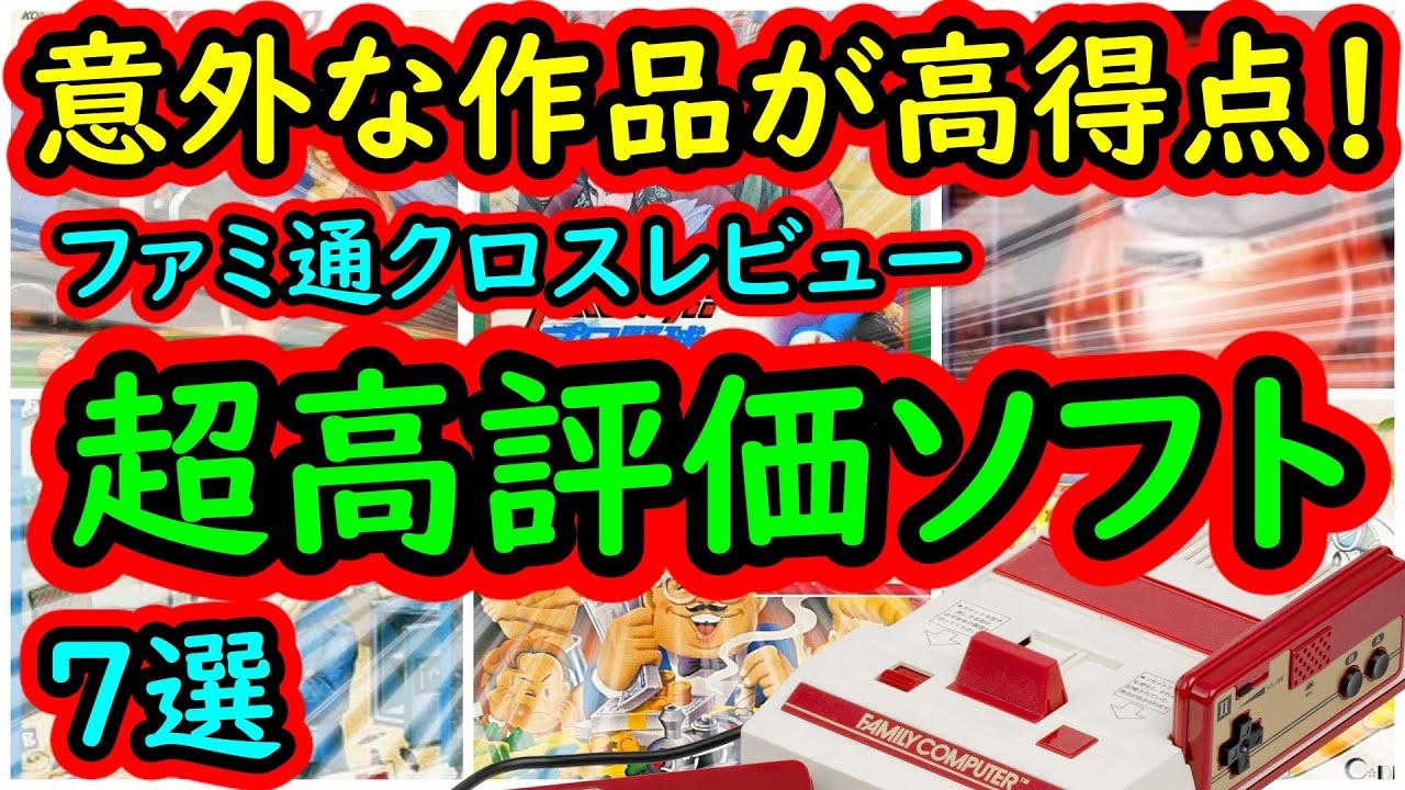 【ファミコン】意外な作品が高得点!ファミ通クロスレビュー高評価ソフト 7選