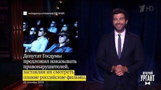 Вечерний Ургант. Новости. 25.09.2018