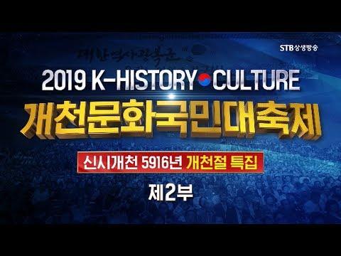 개천문화 국민대축제 2부 2019 K-HISTORY CULTURE