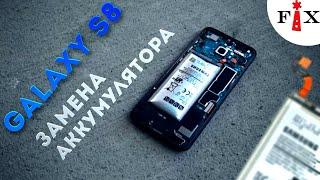 samsung Galaxy S8  Замена аккумулятора для s.e.r2130