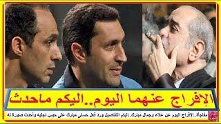 مفاجأة..الإفراج اليوم عن علاء وجمال مبارك..اليكم ماحدث..ورد فعل حسنى مبارك على حبس نجليه وأحدث صوره