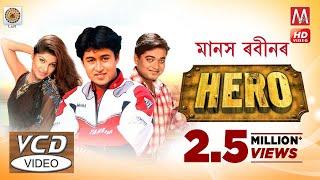 Hero vol 1 | Assamese Full Movie | Manas Robin | Akashdeep | Tanvi Sarma | Assamese new hd movie2019