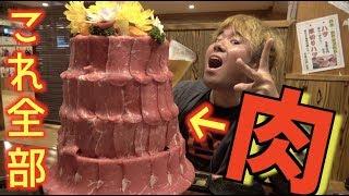 肉ケーキが存在した【武cの誕生日】