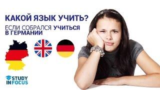 Какой язык лучше учить если едешь в Германию? Английский или Немецкий?