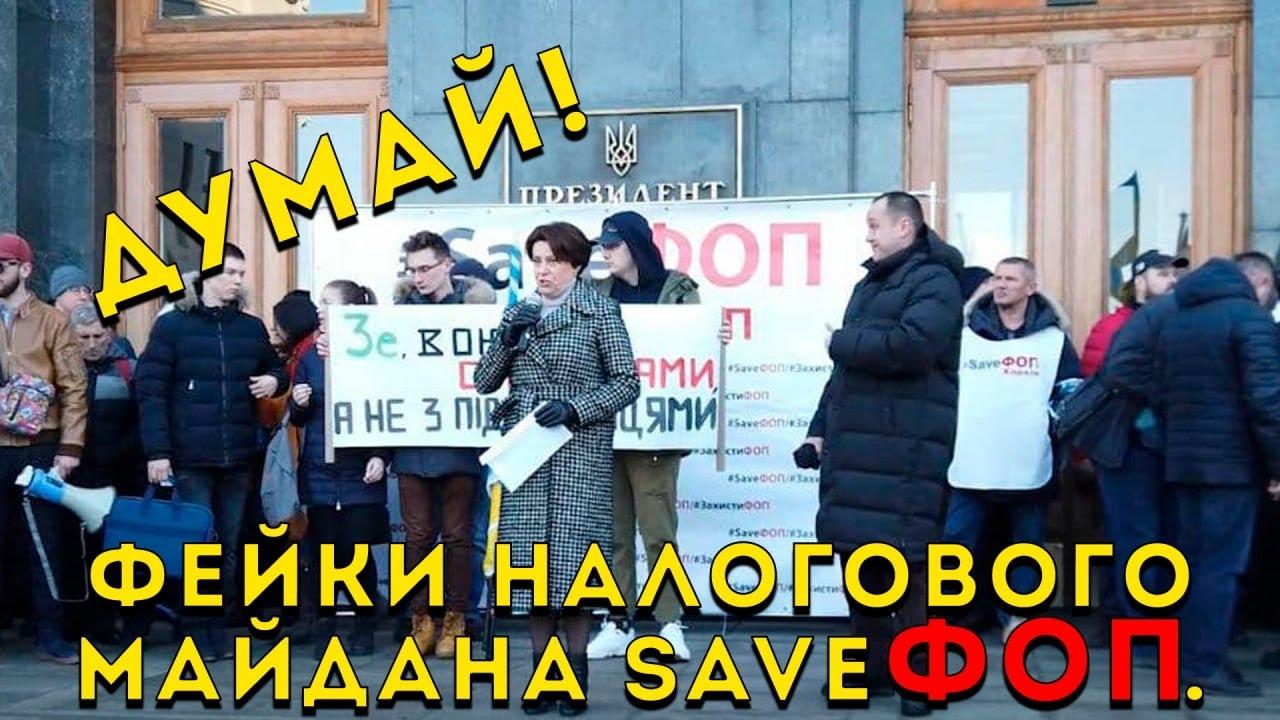 Как аферисты SaveФОП выводят людей на протест. Развенчиваем все фейки Доротича про кассовые аппараты