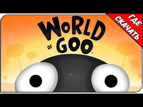 World Of Goo V1.53 (PC версия) | Где Скачать Игру?