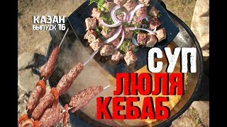 СУП ЛЮЛЯ КЕБАБ В КАЗАНЕ НА КОСТРЕ