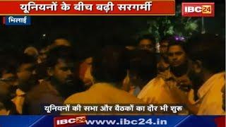 Bhilai Steel Plant में 2 August को होगा Union Election | Chunav मैदान में 12 में से 10 मजदूर यूनियन