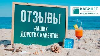 """Агентство недвижимости """"Кабинет"""" (Крым). Отзывы клиентов."""