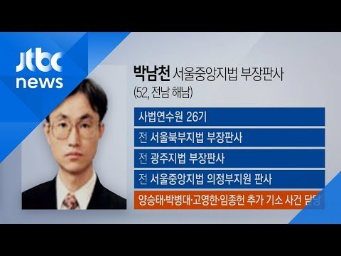 '양승태 재판' 담당 박남천 부장판사 보니…'꼬장꼬장 스타일'