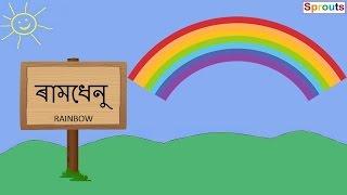 Colours in Assamese ( অসমীয়াত ৰং শিকো আহা ) ( ৰঙা নীলা হালধীয়া সেউজীয়া )