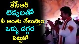 Revanth Reddy Strong Counter To Trs Leaders And Cm Kcr | Fata Fut News