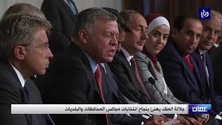 الملك يلتقي شخصيات ووجهاء محافظة جرش - (20-8-2017)