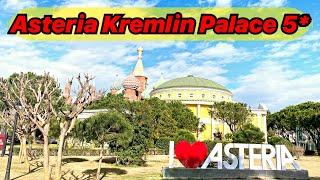 ОБЗОР ОТЕЛЯ ASTERIA KREMLIN PALACE 5 В АНТЛИИ ПИТАНИЕ И ТЕРРИТОРИЯ В ОТЕЛЕ