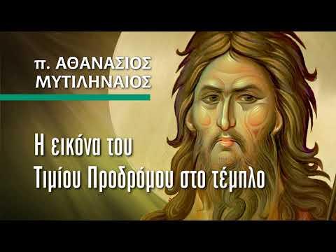 Η εικόνα του Τιμίου Προδρόμου στο τέμπλο - π. Αθανάσιος Μυτιληναίος