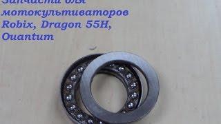 Обзор запчастей  для мотокультиваторов Robix, Dragon 55H, Quantum