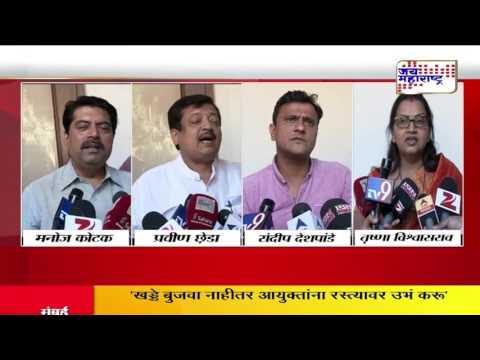 Mumbai Rasta Ghotala Update2