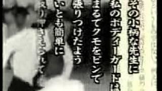 合気道、塩田師範が、ケネディー大統領の巨体のガードマンをねじ伏せる。   150921aikido