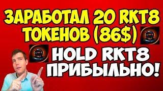 🔥Заработок на заданиях в телеграме по 21 рубль за задание. Майнинг криптовалюты RKT8