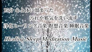 15分 心と体に溜まった汚れや邪気を洗い流す 浄化ヒーリング音楽 瞑想音楽 睡眠音楽|15 Minute Healing Sleep Meditation Music