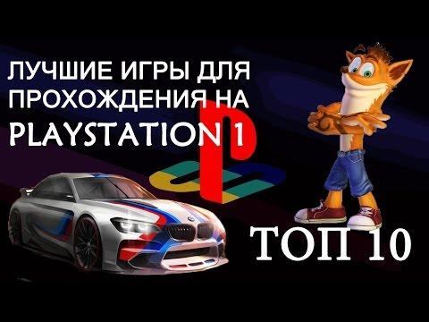 Игры Sony PlayStation 1 Скачать Игры на