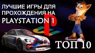 Топ 10 Лучшие ИГРЫ на PlayStation 1 (PS1) Обзор Главных Игр на PS1 и PSone
