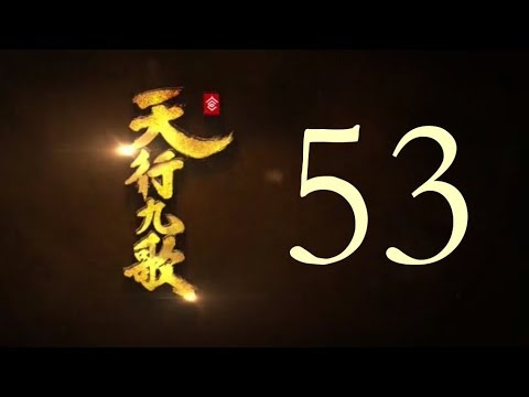 QM: 9 Songs of the Moving Heavens Episode 53 English Subtitles