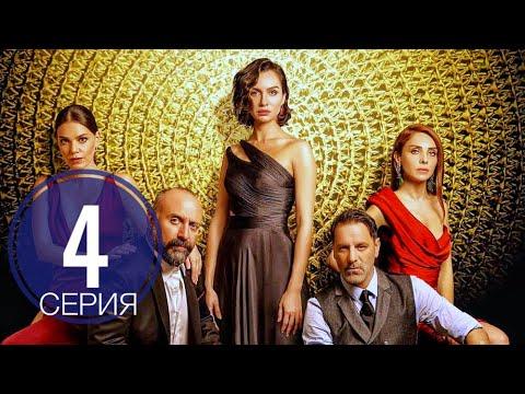 ВАВИЛОН 4 серия русская озвучка ДАТА ВЫХОДА ТУРЕЦКИЙ СЕРИАЛ
